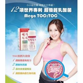 12項世界專利超優質乳酸菌:MEGA TOC:TOC 含有12種世界專利超優專利菌,6種對人體有益的新型有益菌,19種乳酸菌和專利乳酸菌UKEY1。